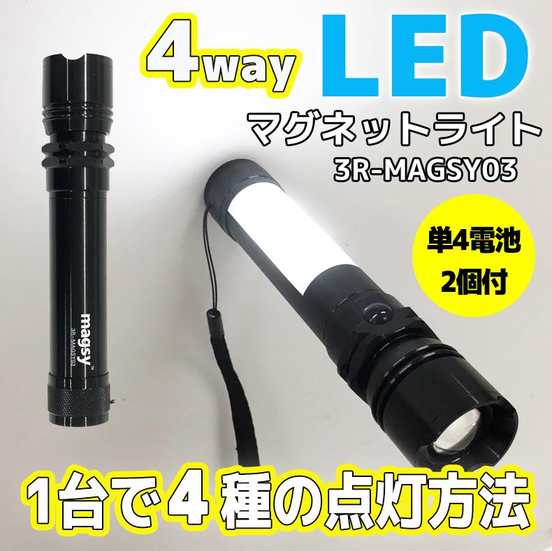 LED 懐中電灯 4way マグネットライト 3R-MAGSY03