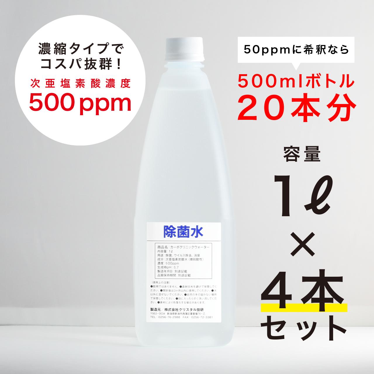 [4本セット]次亜塩素炭酸水 除菌・消臭「カーボクリニックウォーター」500 ppm