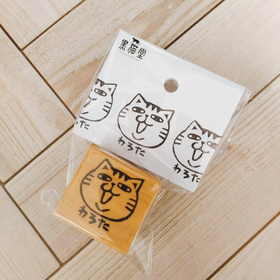 【在庫限り】関西弁ネコ「わろた」