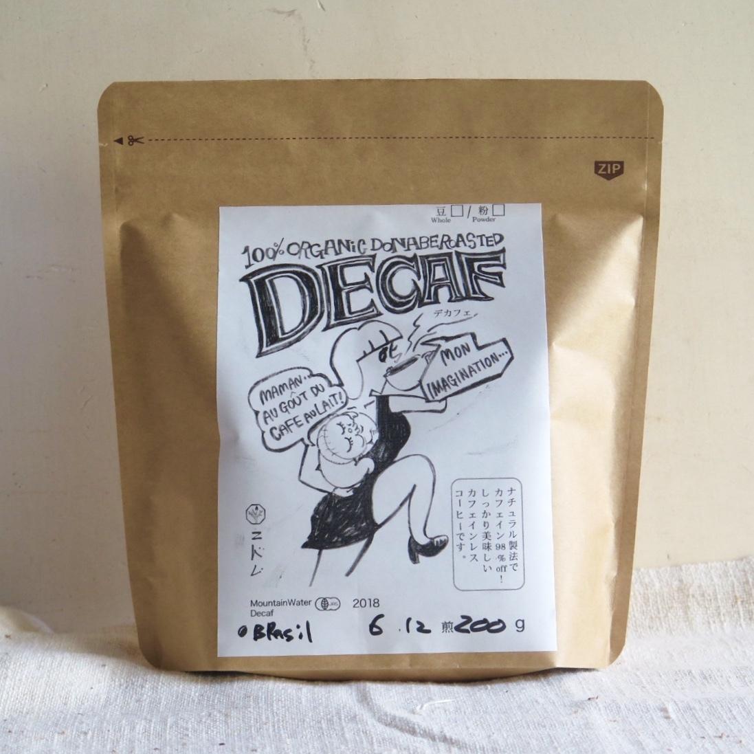 土鍋焙煎デカフェ カフェインレスコーヒー豆  200g - 画像1