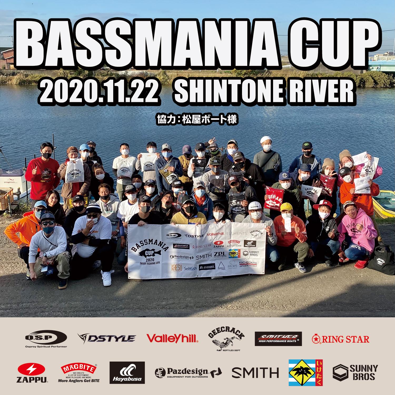 bassmania CUP 2020 11/22(日)ライブウェル戦 in 新利根川 【結果】