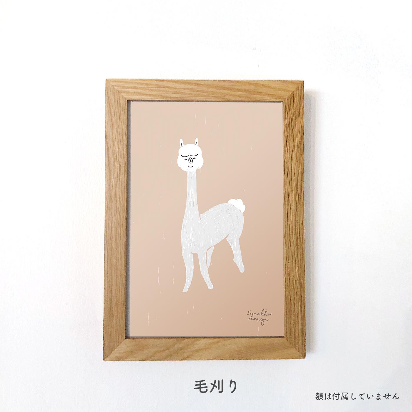 A5アートポスター [毛刈り]