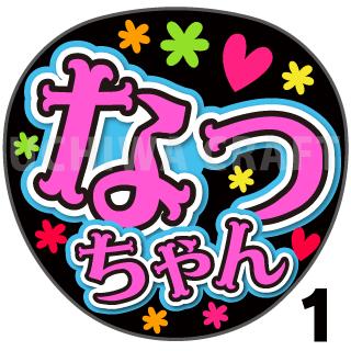 【プリントシール】【STU48/研究生/渡辺菜月】『なっちゃん』コンサートや劇場公演に!手作り応援うちわで推しメンからファンサをもらおう!!