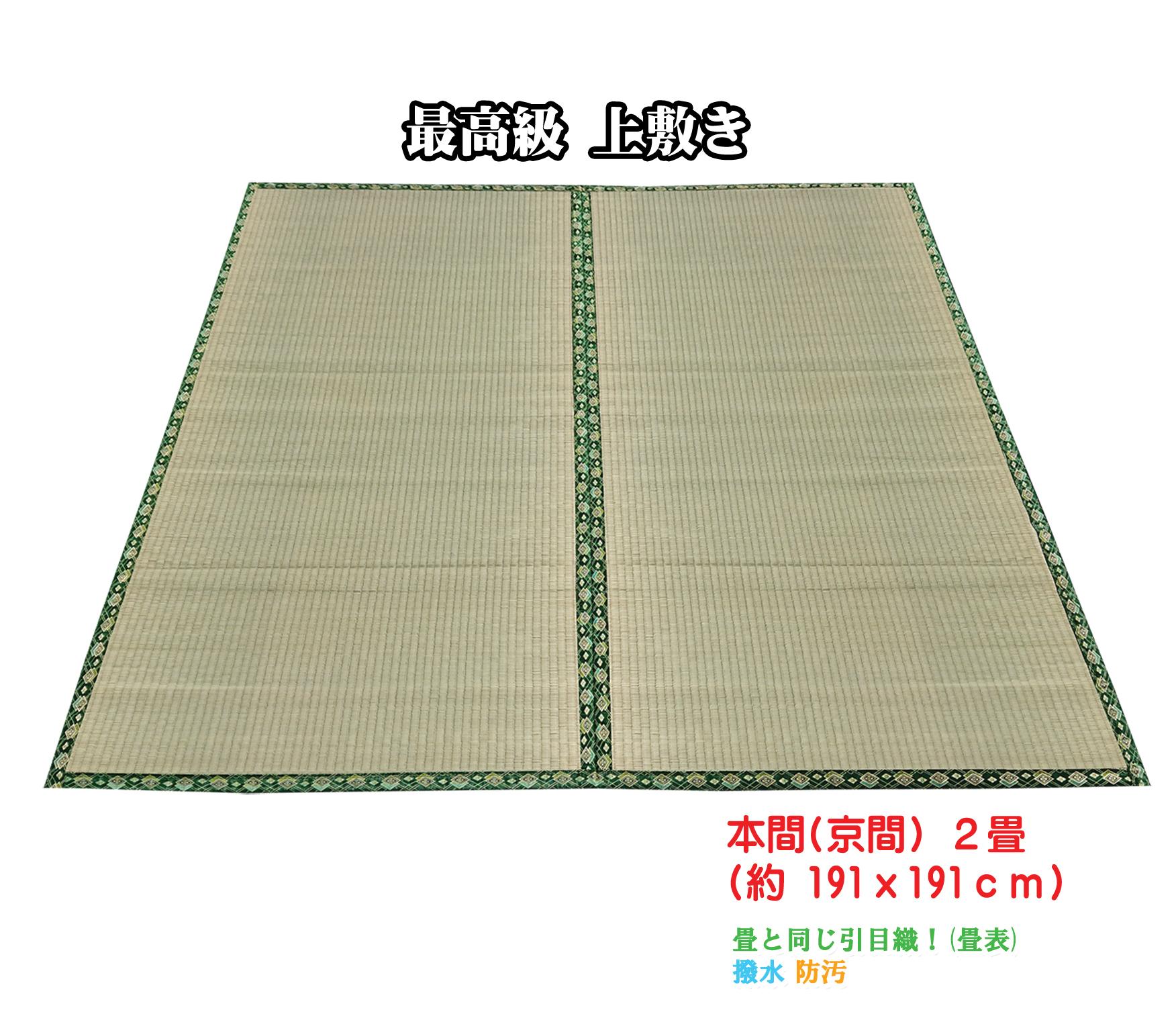 最高級 畳式上敷き(本間/京間) 2畳