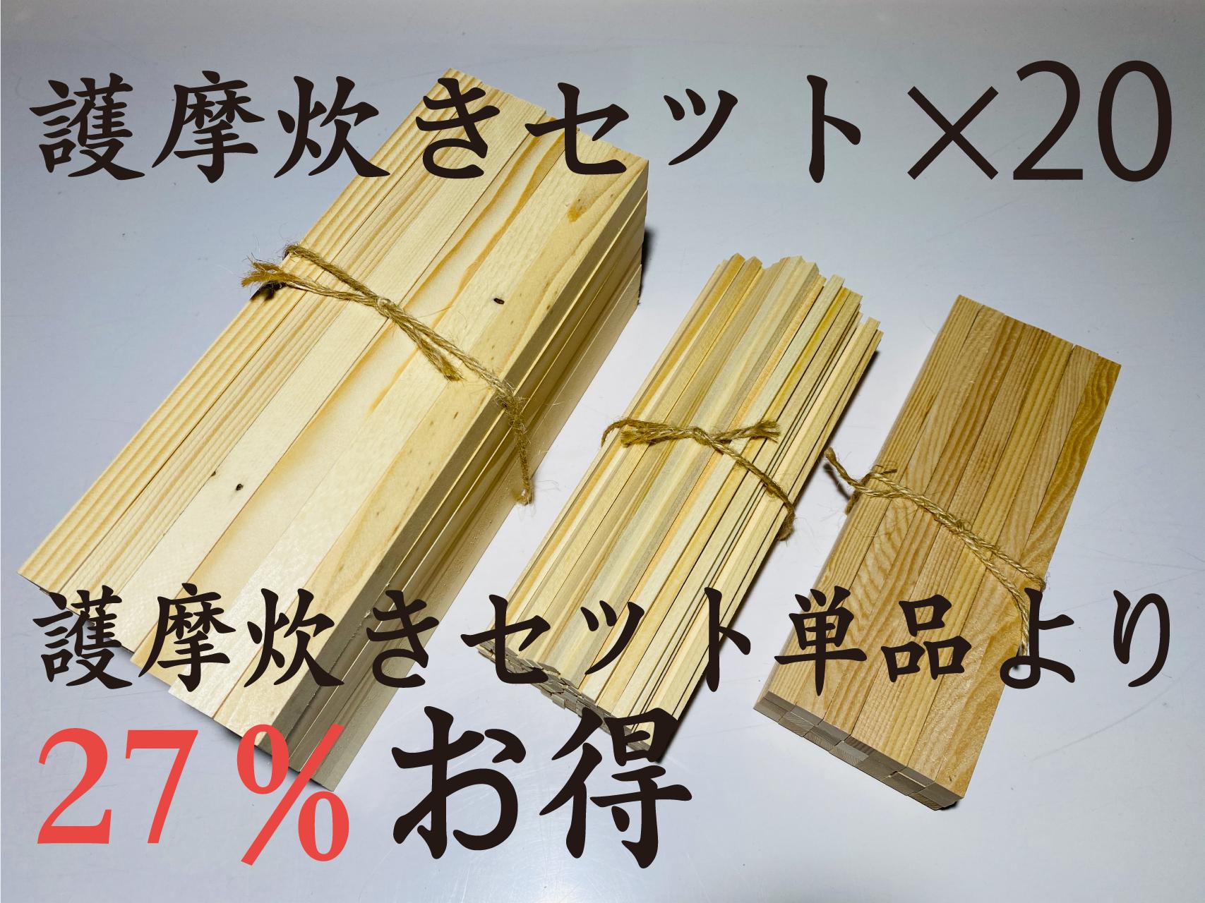護摩炊きセット お得用20セット