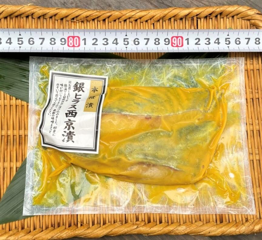 (0502)【本格漬け!】銀ヒラス西京漬け(厚切り) 2切入り
