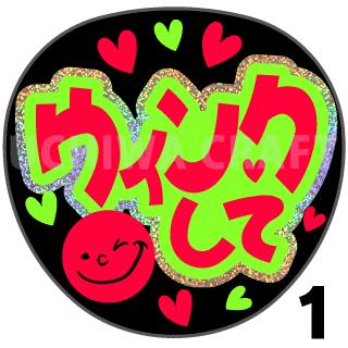 【ホログラム×蛍光2種シール】『ウィンクして』コンサートやライブ、劇場公演に!手作り応援うちわでファンサをもらおう!!!