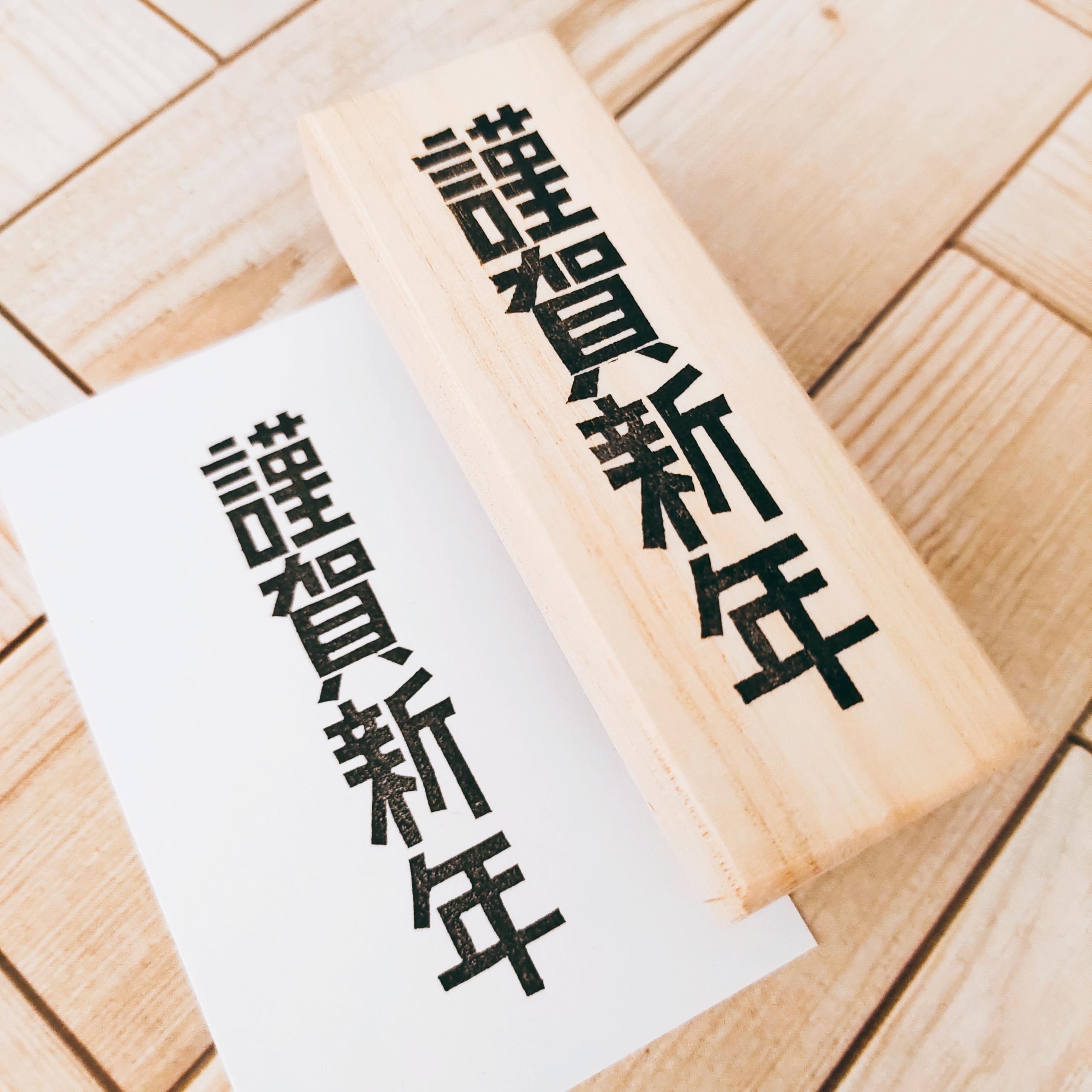ゴシック文字「謹賀新年」縦