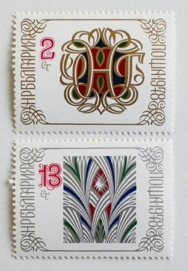 新年'78 / ブルガリア 1977