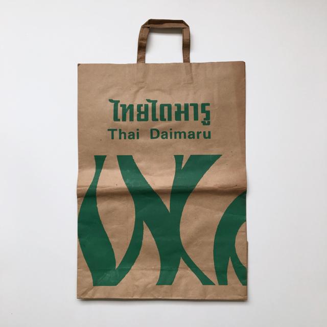 ヴィンテージの紙袋(THAI DAIMARU)