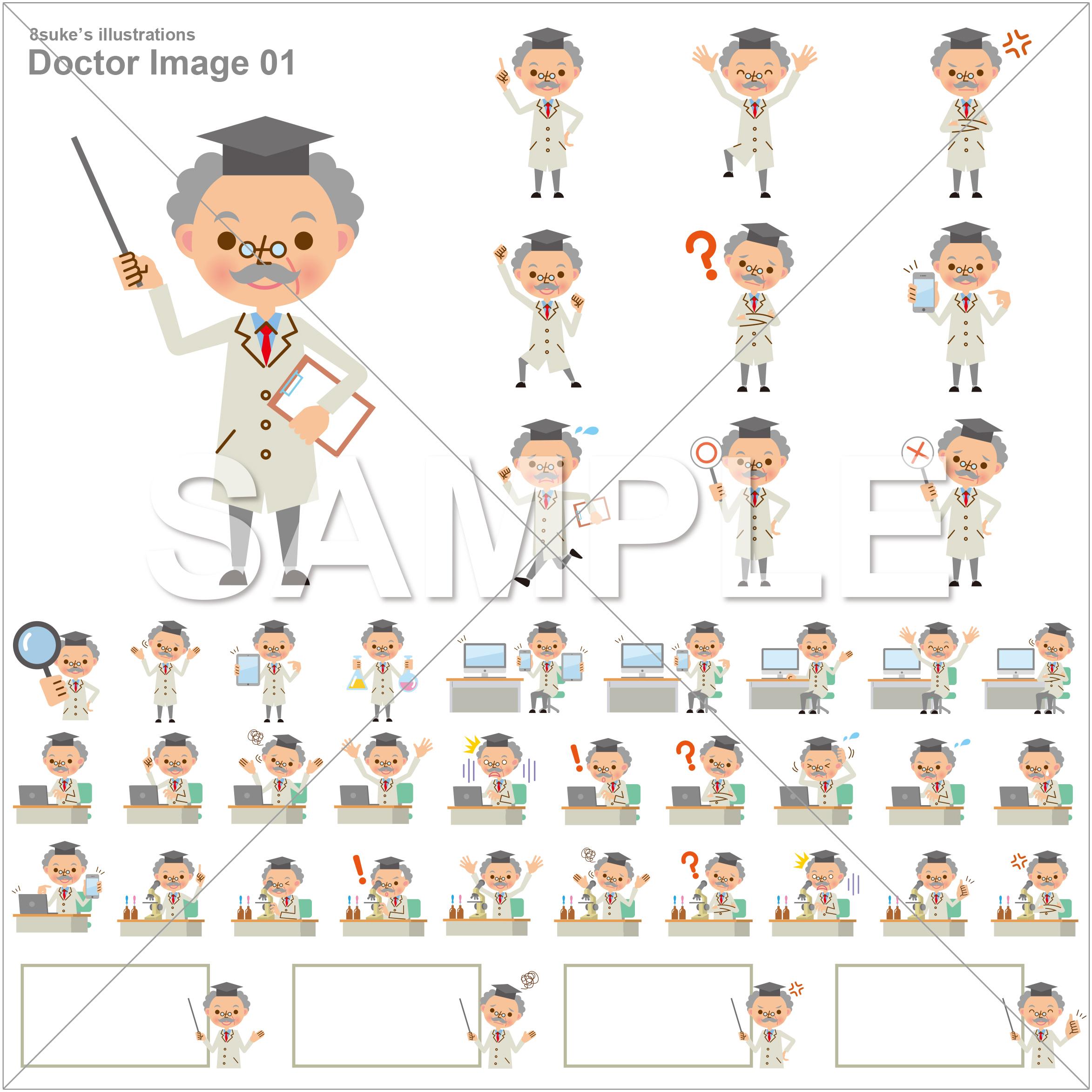 イラスト素材:博士・ドクターのポーズセット(ベクター・PNG・JPG)CD-R版
