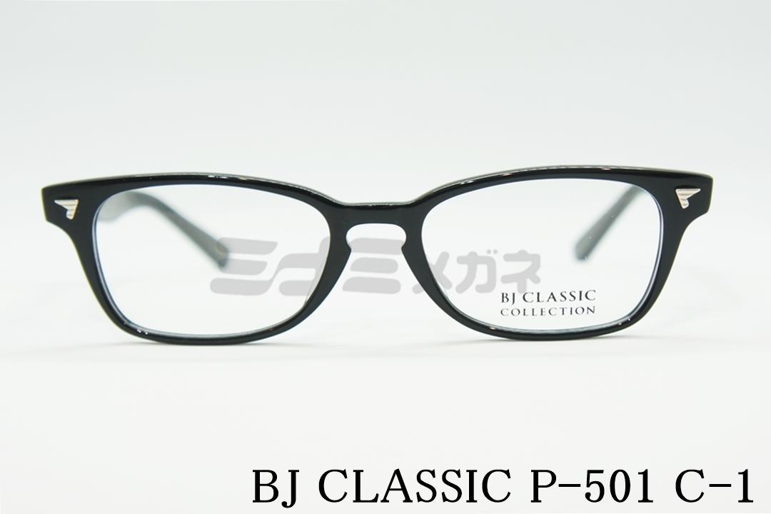 【櫻井翔さん着用モデル】BJ CLASSIC(BJクラシック)P-501 C-1