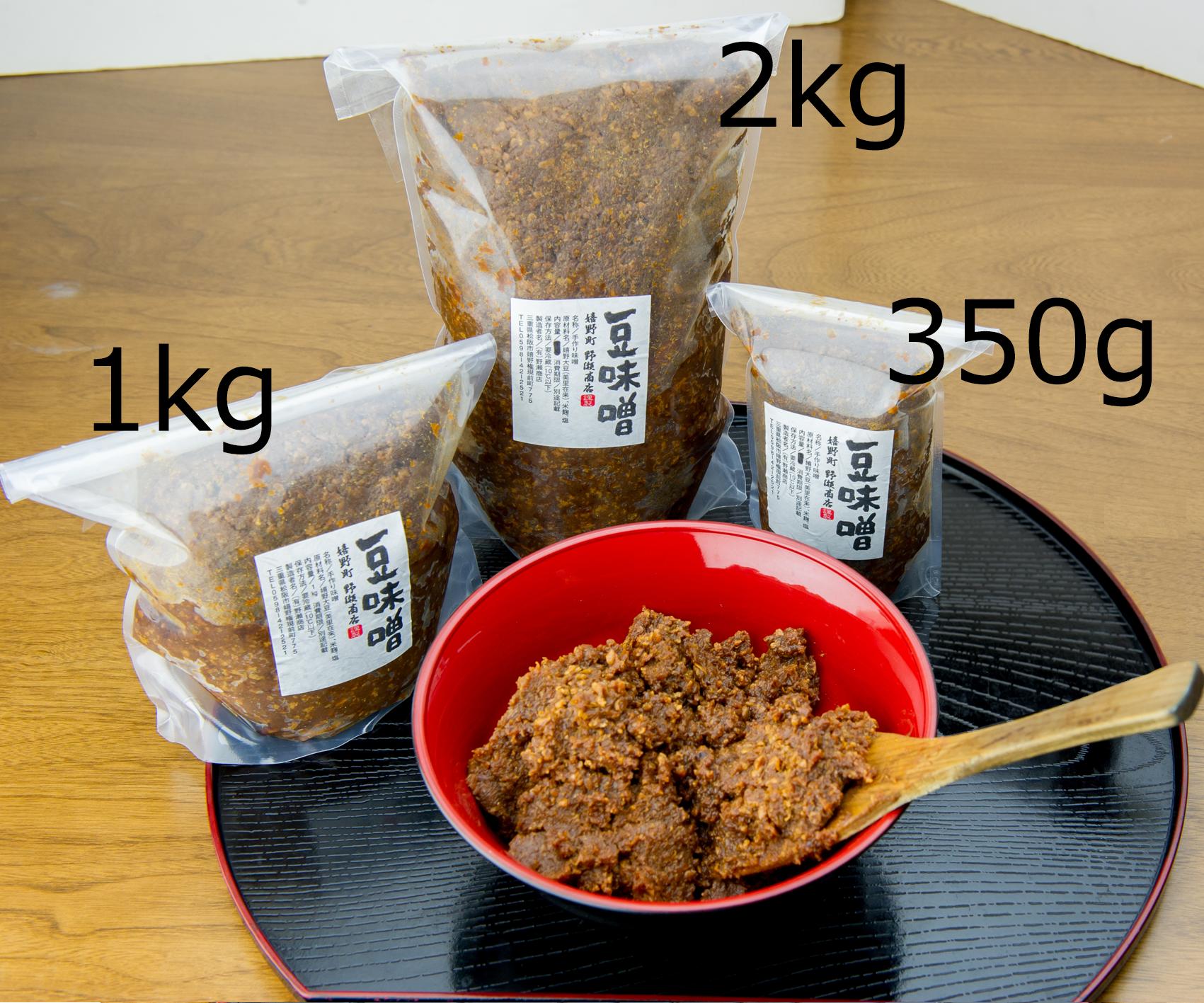 嬉野大豆 豆味噌 350g