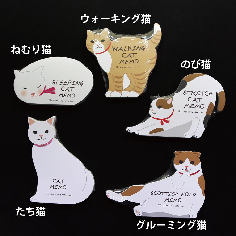 猫メモ(ダイカットねこ)全5種類