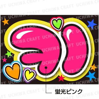 【蛍光プリントシール】【SHINee(シャイニー)/キー】『키』 K-POPのコンサートやツアーに!手作り応援A4・B5ボードでファンサをもらおう!!!