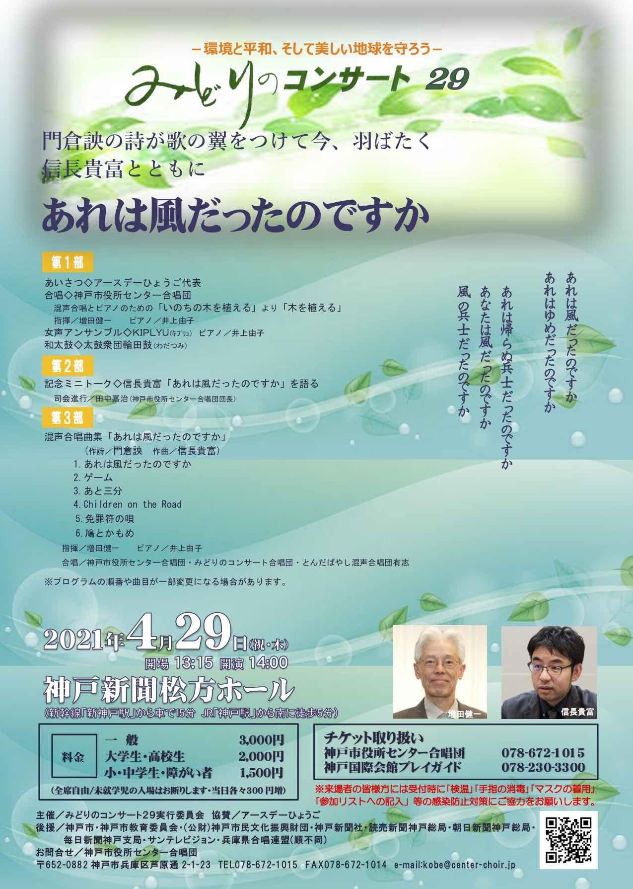 みどりのコンサート29 公演チケット発売中!(小・中学生・障害者)