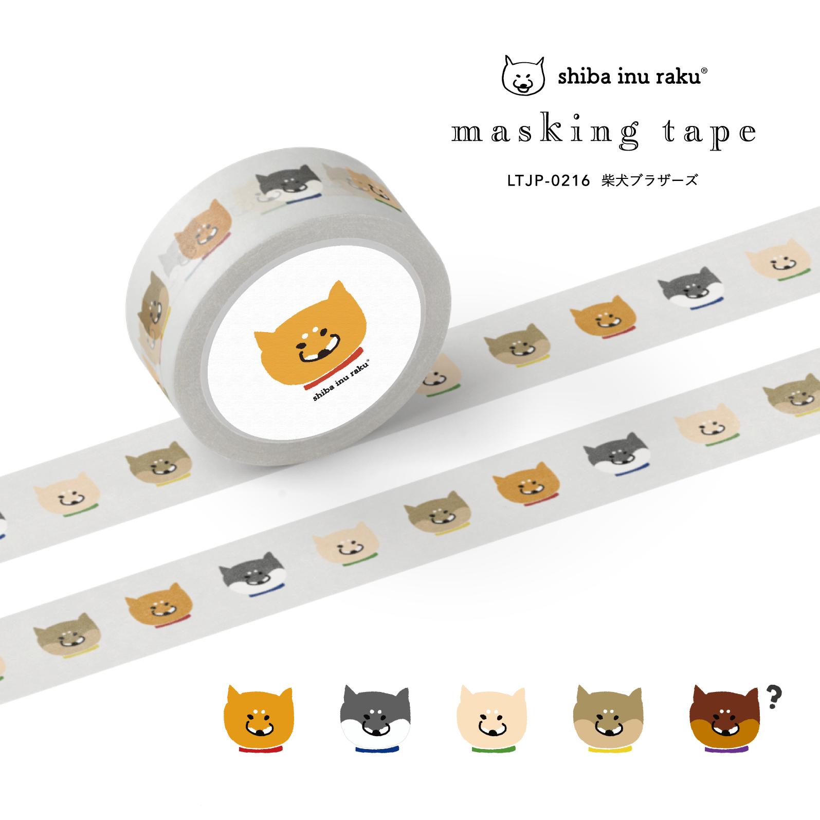 柴犬ラク マスキングテープ(3種類)