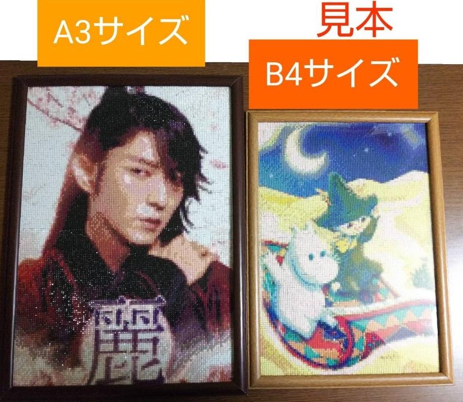 特殊サイズ(24×34cm)丸ビーズ+ルービック【花籠】フルダイヤモンドアート