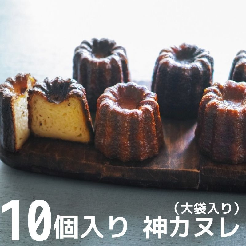 2021年 神カヌレ 10個入りフランス菓子 神奈川県名産品 個包装は有料化のため大袋入り