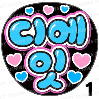 【プリントシール】【SEVENTEEN(セブンティーン)/ディエイト】『디에잇』K-POPのコンサートやツアーに!手作り応援うちわでファンサをもらおう!!!