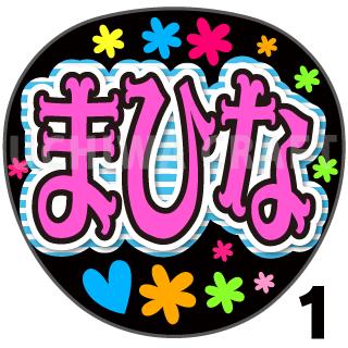 【プリントシール】【STU48/谷口茉妃菜】『まひな』コンサートや劇場公演に!手作り応援うちわで推しメンからファンサをもらおう!!