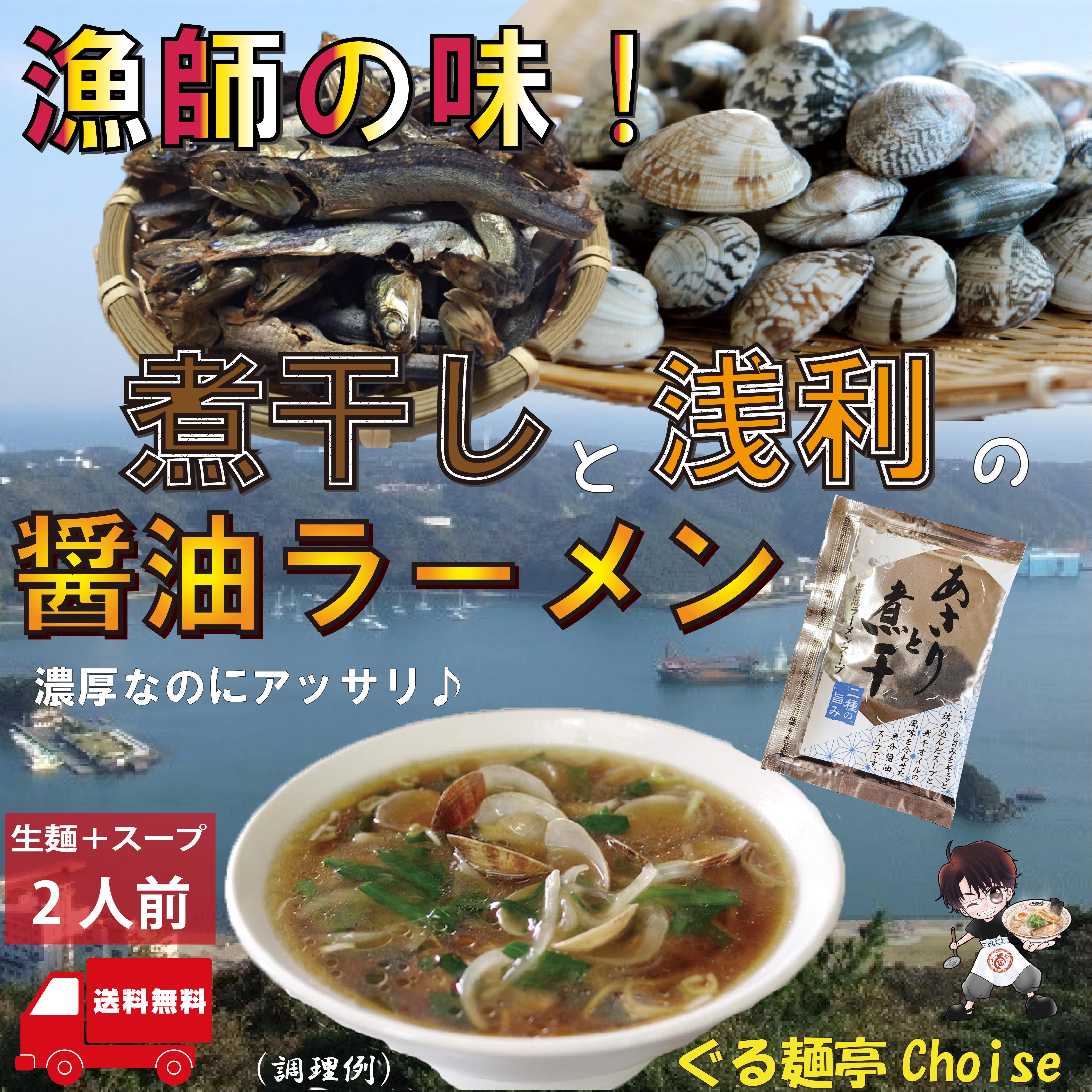 あさり煮干ラーメン 生麺 2食(スープ付き)【送料無料】 ぐる麺亭choice