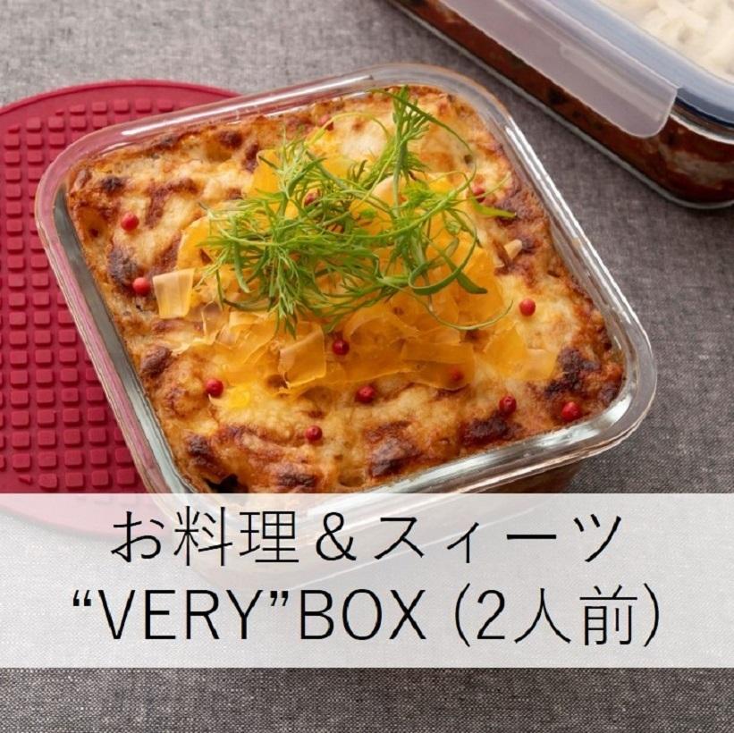 """【冷凍保存配送】お料理&スィーツ """" VERY """" BOX(2人前)"""