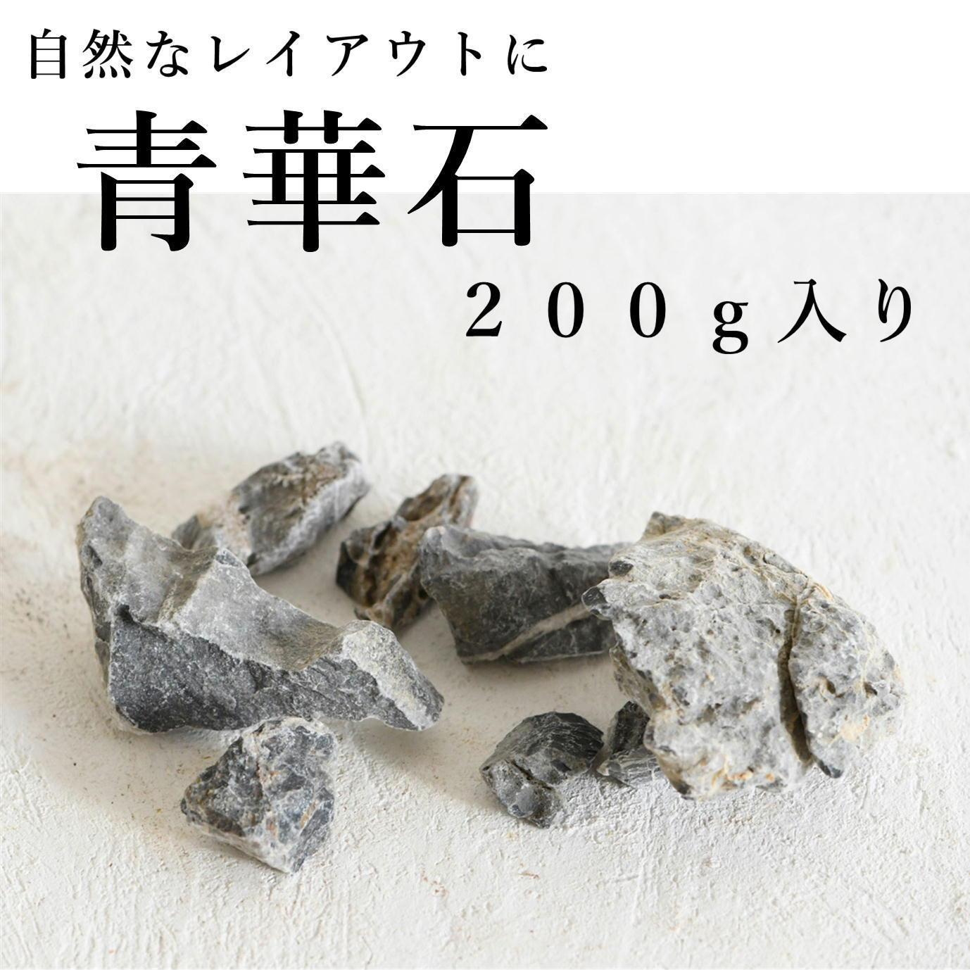 青華石 200g入り【レイアウト用】
