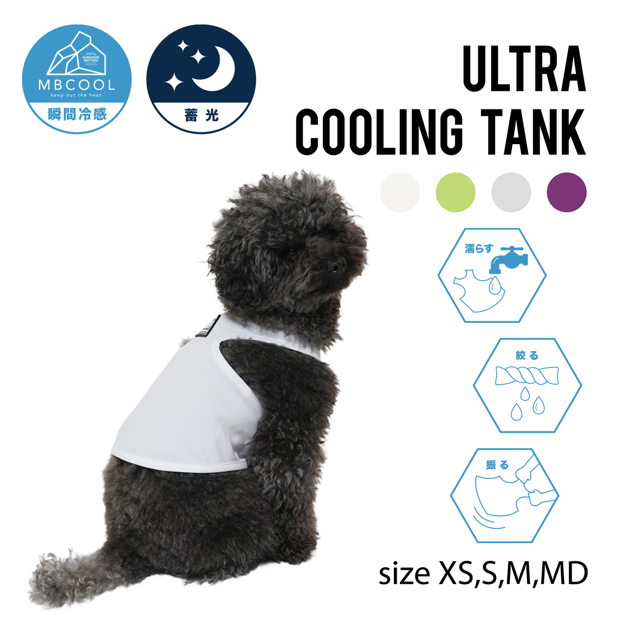 ULTRA COOLING TANK(XS,S,M,MD) ウルトラクーリングタンク