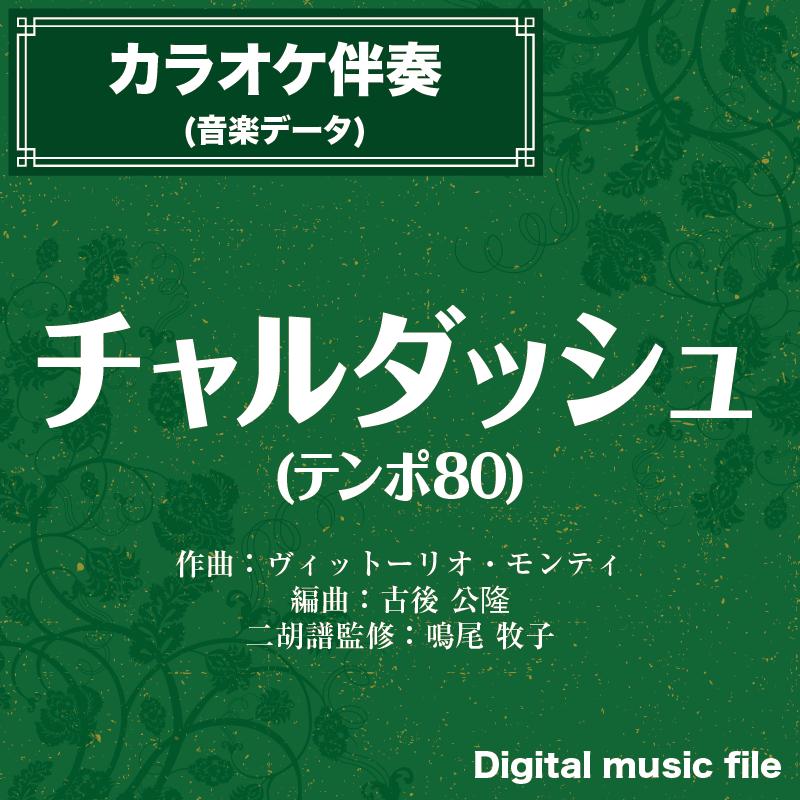 チャルダッシュ (テンポ=80) -カラオケ伴奏- 〔二胡向け〕 ダウンロード版