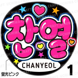 【蛍光プリントシール】【EXO(エクソ)/CHANYEOL(チャニョル)】『찬열』K-POPのコンサートやツアーに!手作り応援うちわでファンサをもらおう!!!