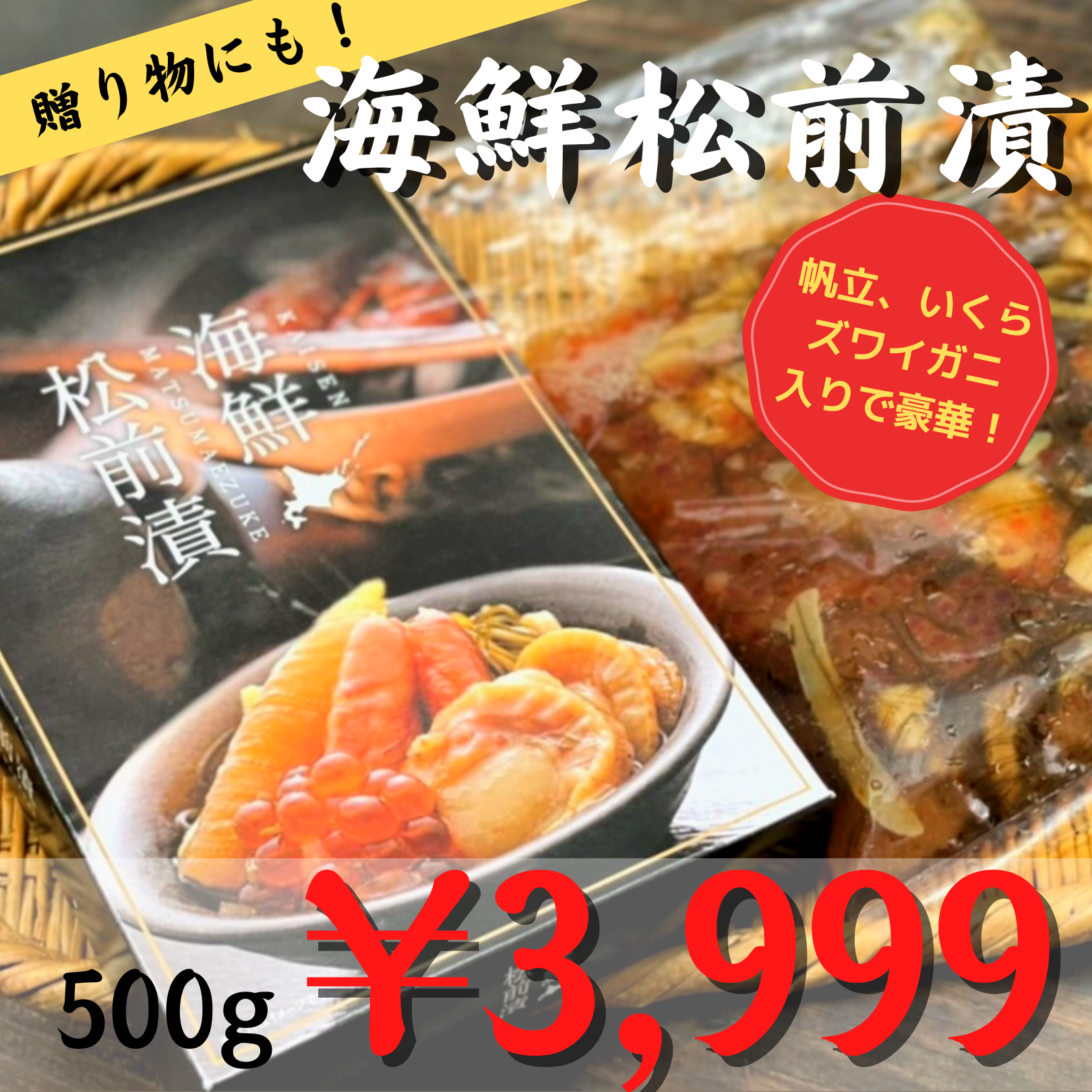 (0515)【具だくさん!素材が大きい!】海鮮松前漬  500g
