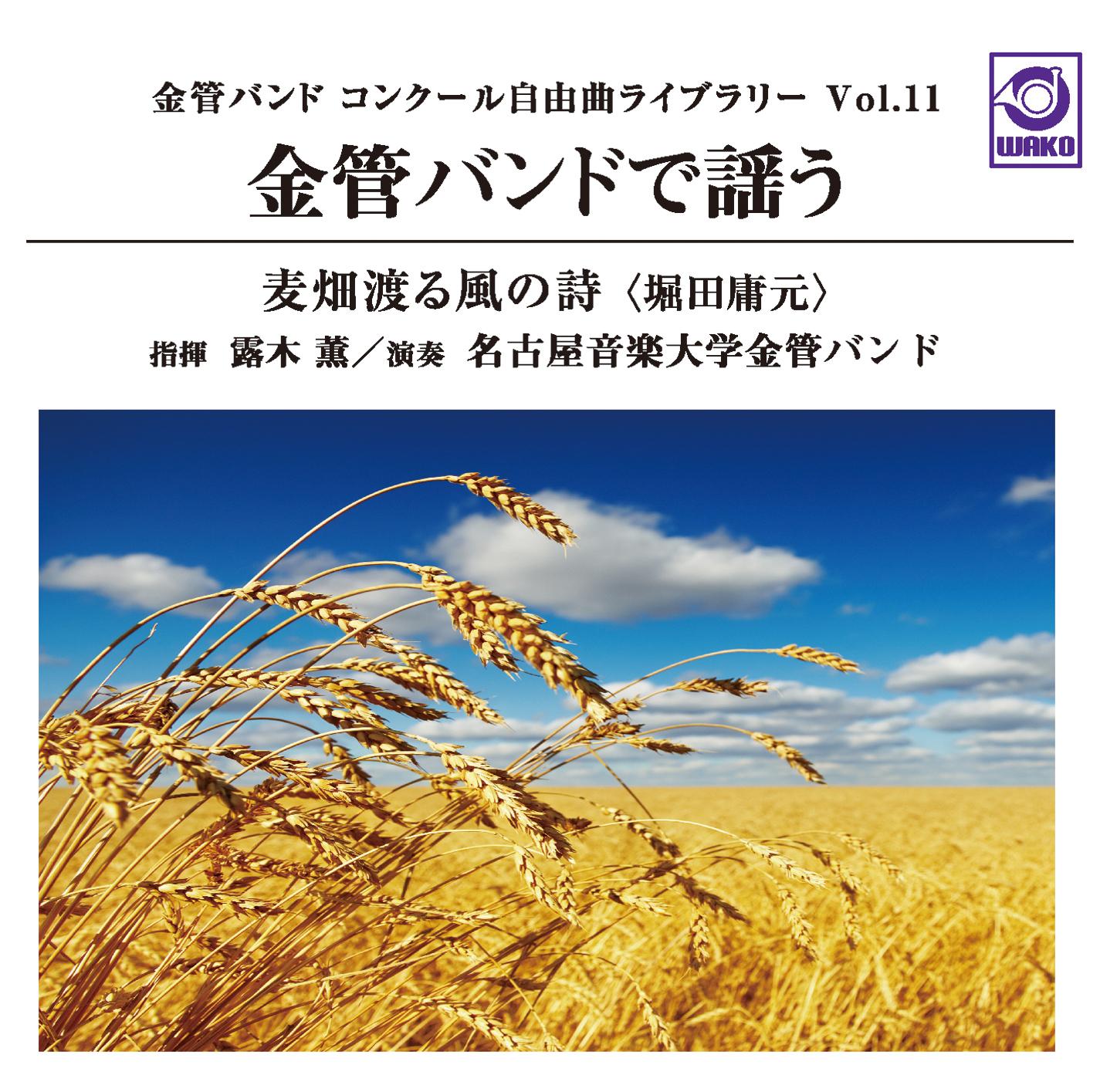 金管バンド コンクール自由曲ライブラリー Vol.11 金管バンドで謡う『麦畑渡る風の詩』(WKCD-0122)