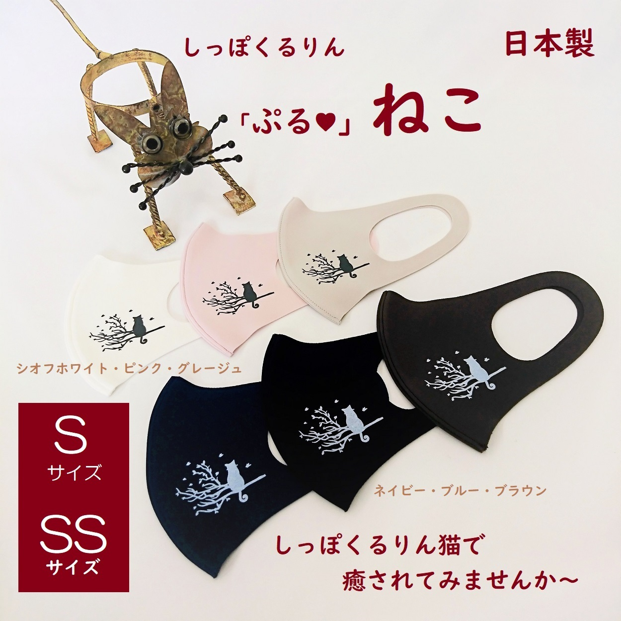 「ぷる♥」しっぽくるりん猫プリント 2色2枚入り【日本製】