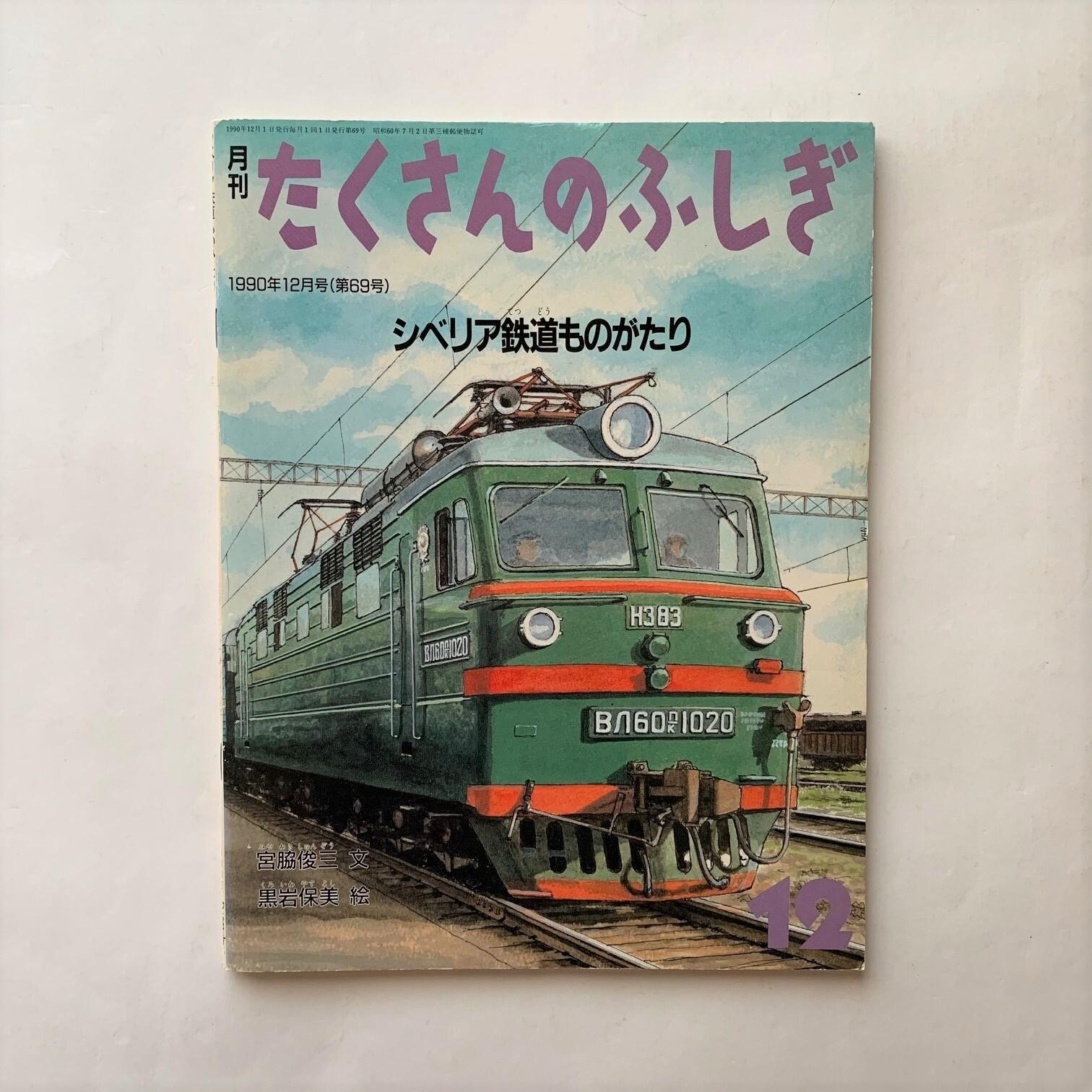 シベリア鉄道ものがたり / たくさんのふしぎ69号
