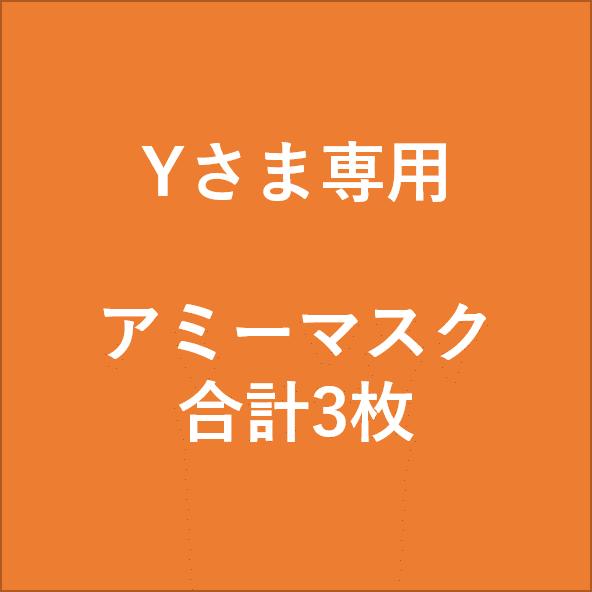 【Yさま専用】アミーマスク 3枚
