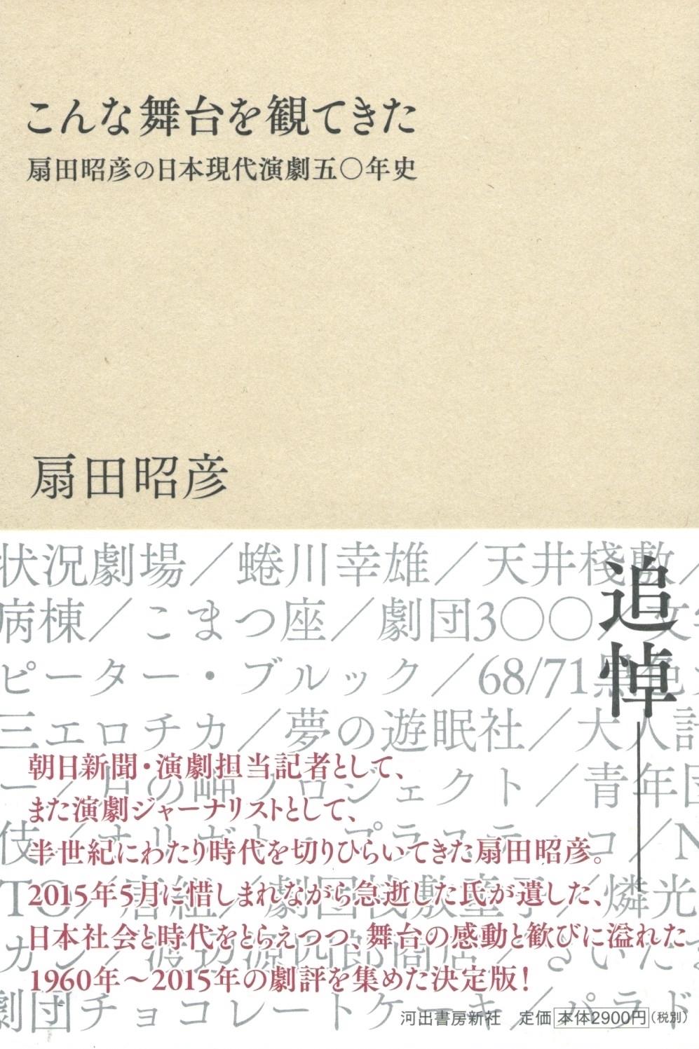 こんな舞台を見てきた——扇田昭彦の日本現代演劇五〇年史[バーゲンブック]