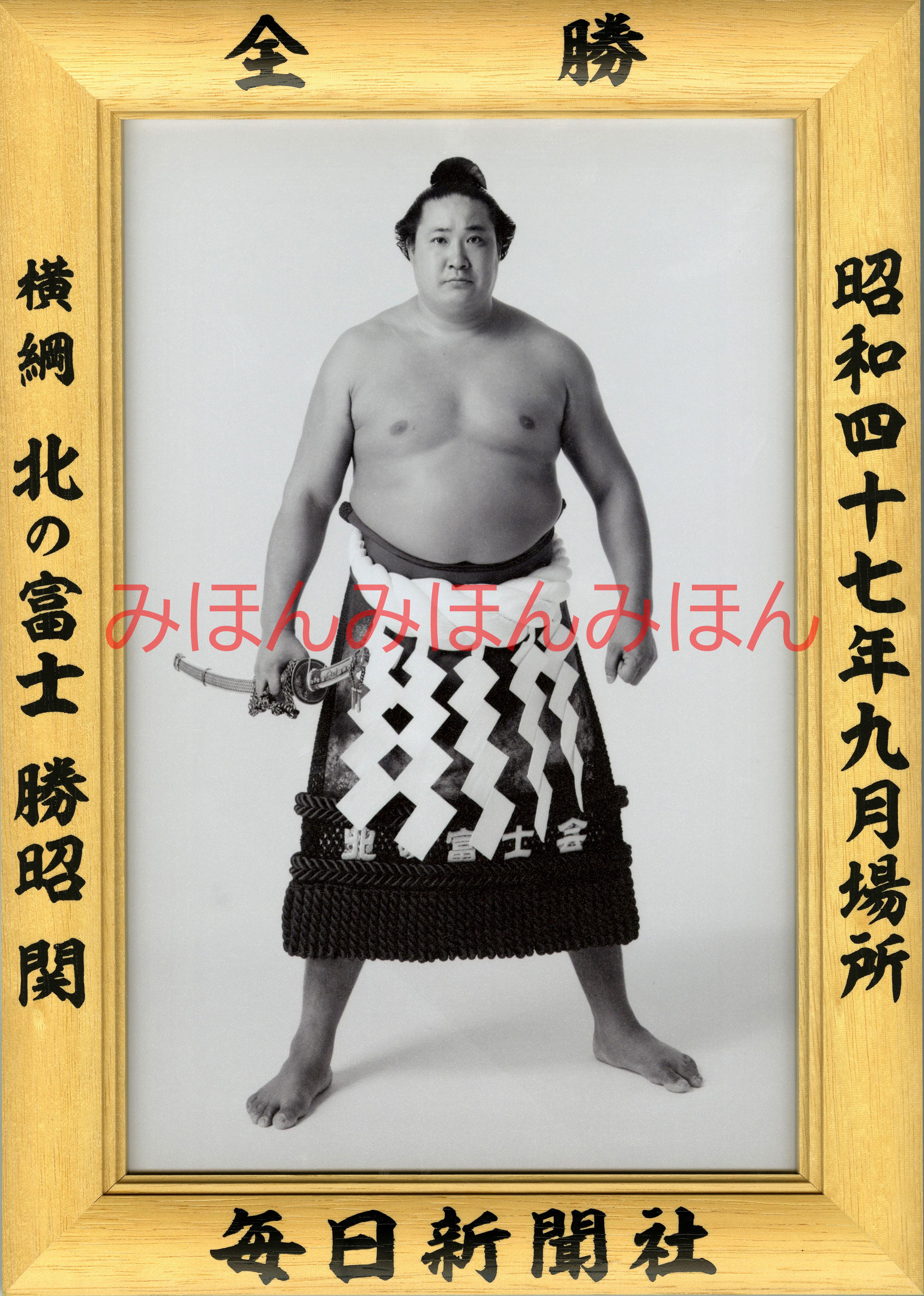 昭和47年9月場所全勝 横綱 北の富士勝昭関(9回目の優勝)
