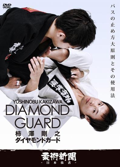 柿澤剛之 ダイヤモンドガード ブラジリアン柔術教則DVD