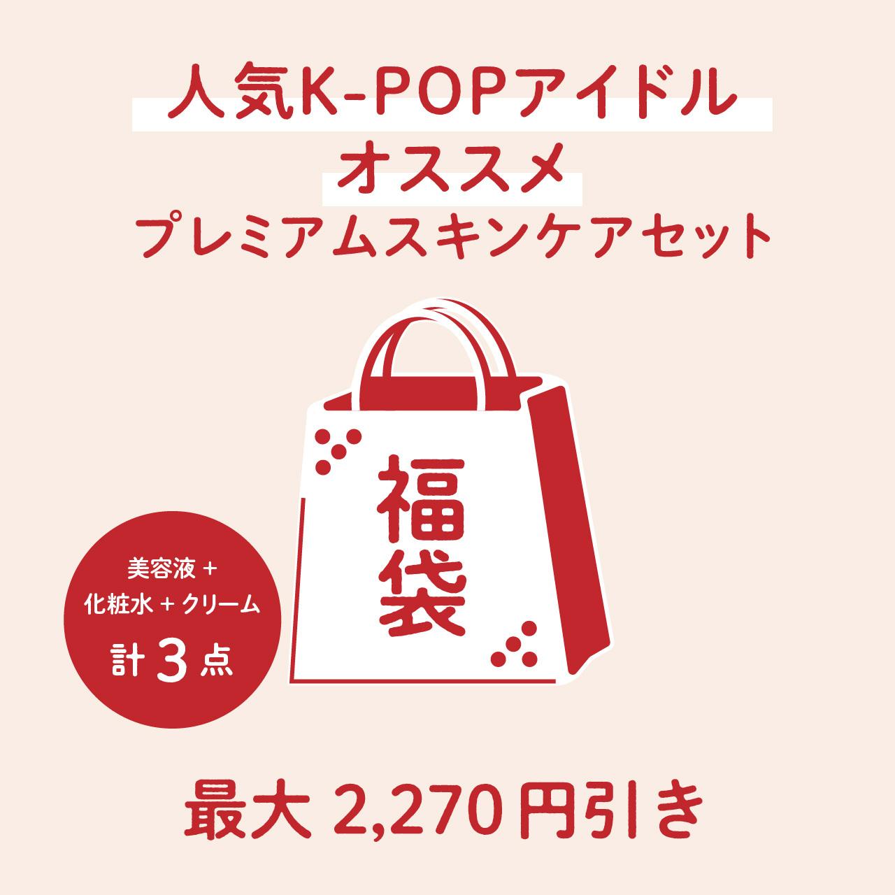 【期間限定】人気K-POPアイドルおすすめ・プレミアムスキンケアセット