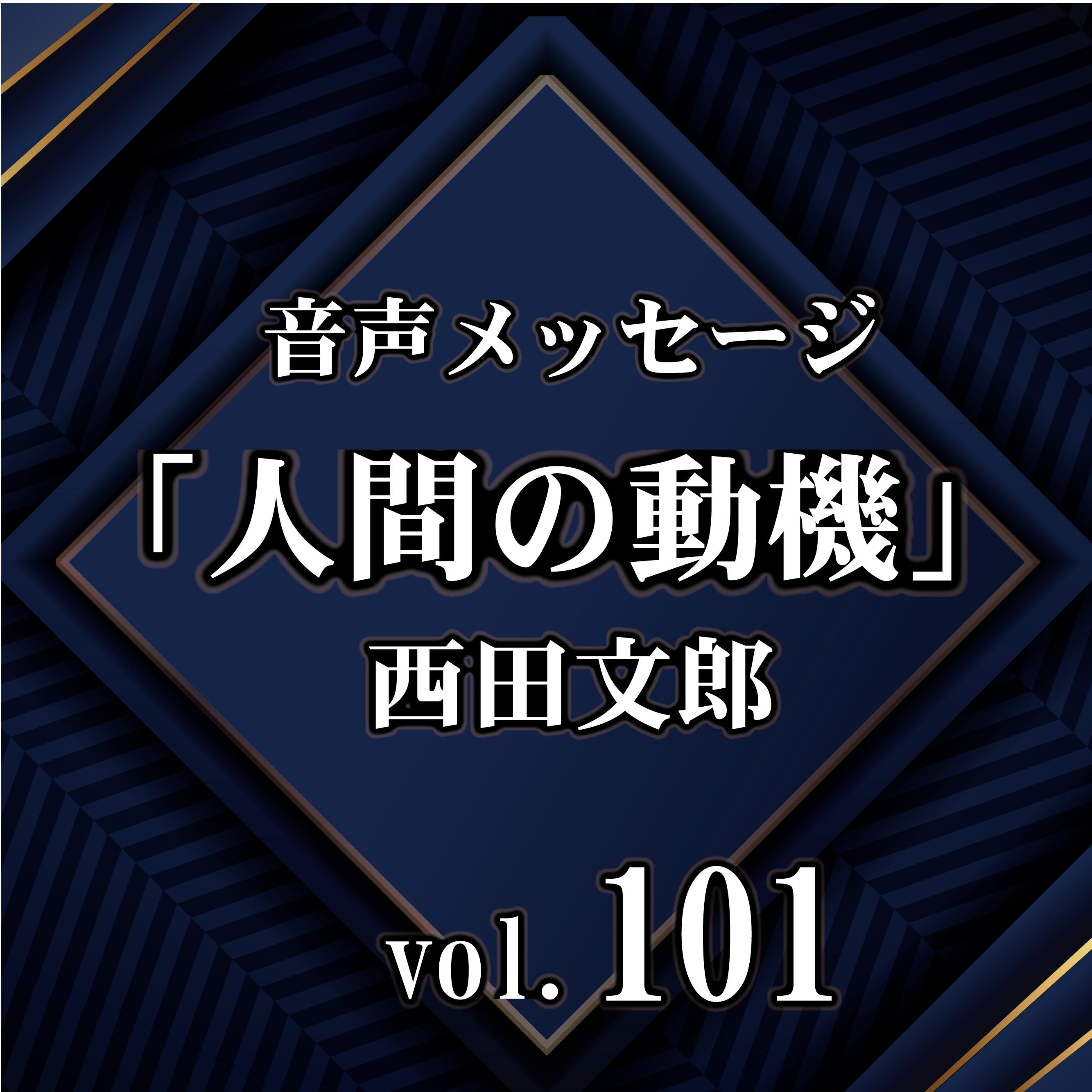西田文郎 音声メッセージvol.101『人間の動機』