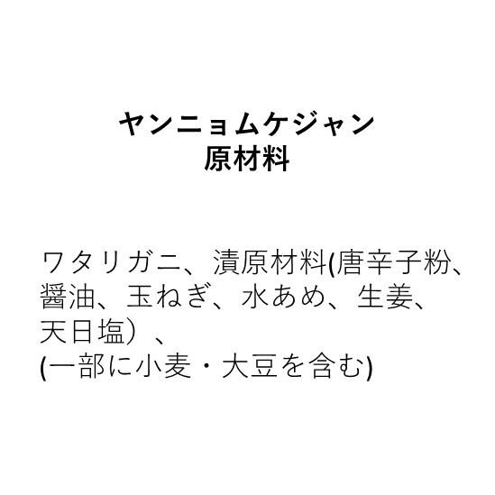 ヤンニョムケジャン【ワタリガニの辛みそ漬け】(280g)