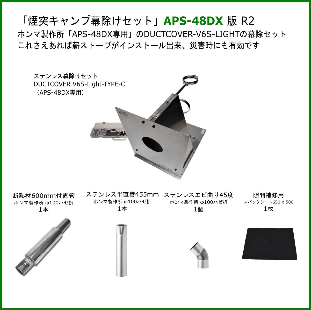ホンマ製作所 APS-48DX版R2「煙突キャンプ幕除け+煙突セット」