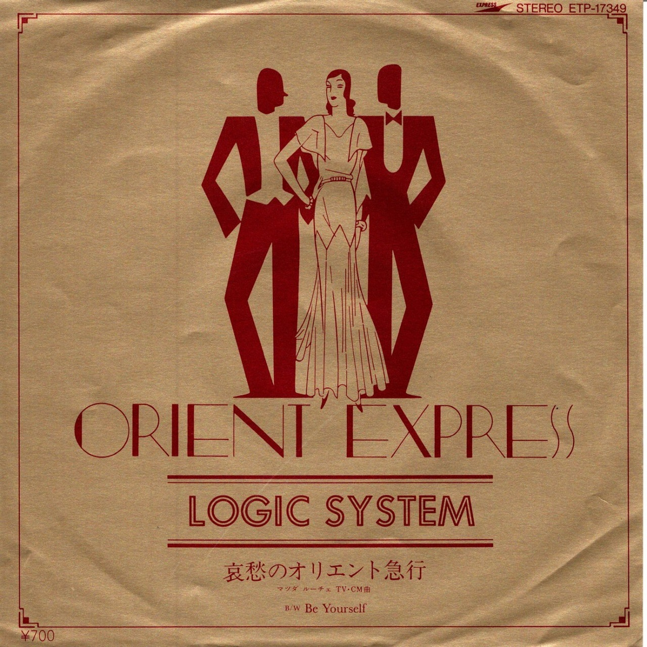 【7inch・国内盤】ロジック・システム (Logic System)  / 哀愁のオリエント急行