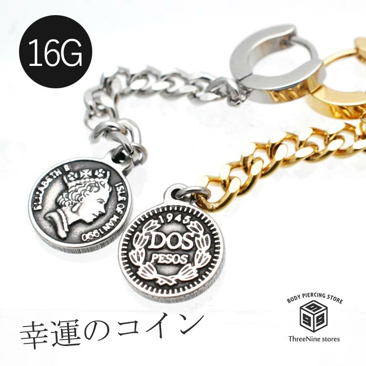 ボディピアス 16G 大人 コイン チェーン 軟骨ピアス SPU026