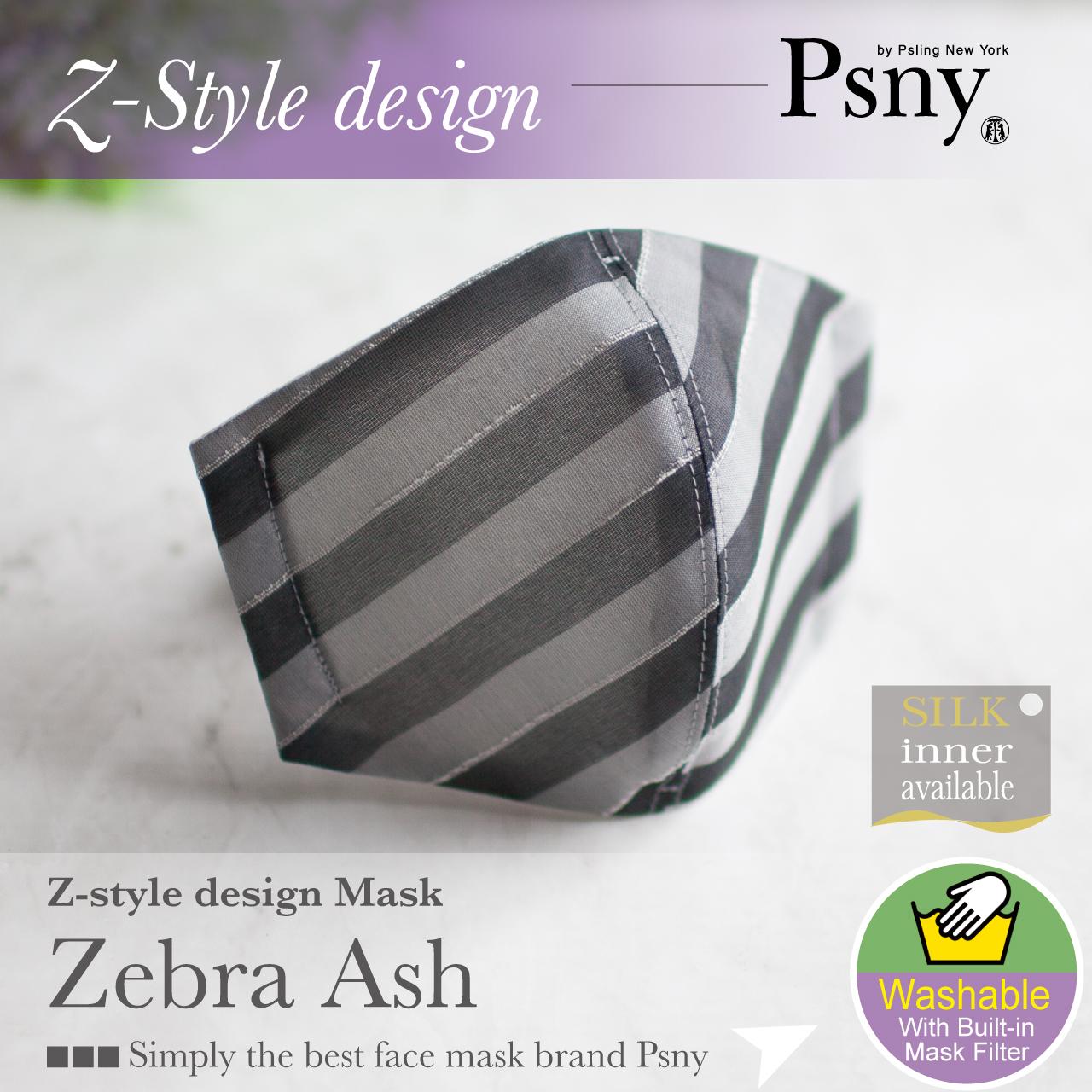 PSNY 送料無料 ゼブラ・アッシュ ブラック・グレー ストライプ 美しいスタイル スマート スーツに合う 花粉 黄砂 不織布フィルター入り 立体 大人 軽い シンプル 軽量 ますく マスク ZZ01