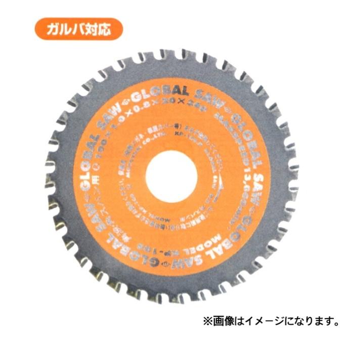グローバルソー 角波・角スパン用 チップソー KP-150