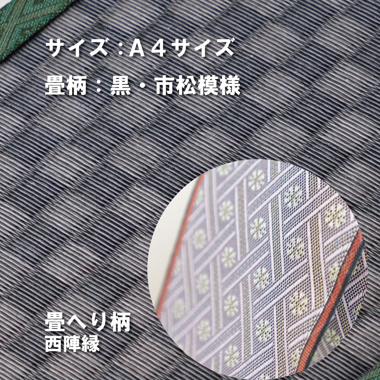 ミニ畳台 フィギア台や小物置きに♪ A4サイズ 畳:黒市松 縁の柄:西陣縁 A4BM002