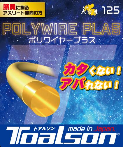 POLYWIRE PLAS ポリワイヤープラス 125【7502510】