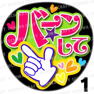 【プリントシール】『バーンして』コンサートやライブ、劇場公演に!手作り応援うちわでファンサをもらおう!!!